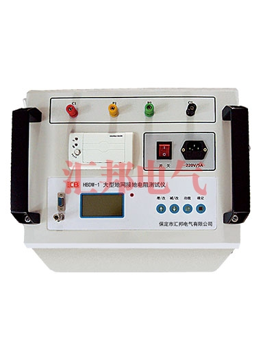 HBDW-1大型地网接地电阻测试仪