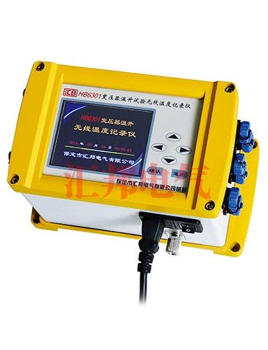 贵州HB6301变压器温升试验无线温度记录仪
