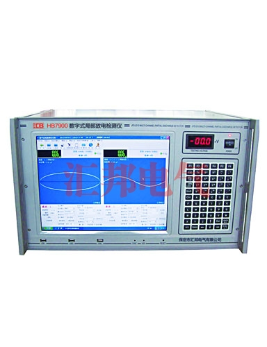 HB7900数字式局部放电检测仪
