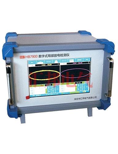 HB7900B 数字式局部放电检测仪