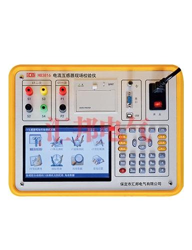 HB3816 电流互感器现场校验仪