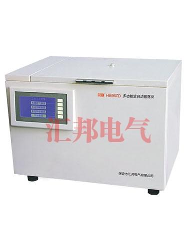 HB96ZD多功能全自动振荡仪