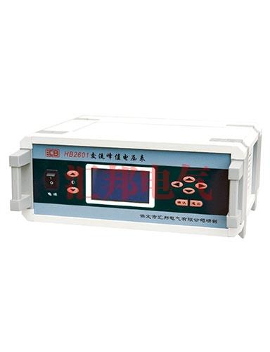 HB2601交流峰值电压表