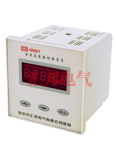 HB9501 互感器切换装置