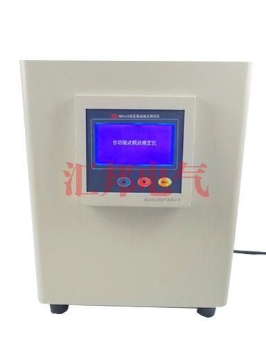 HB9634变压器油凝点测试仪