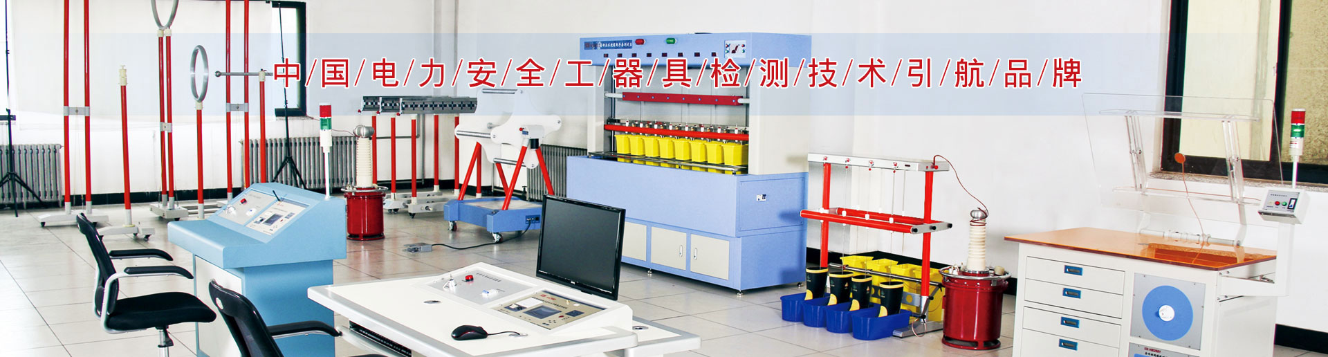 电力安全工器具检测